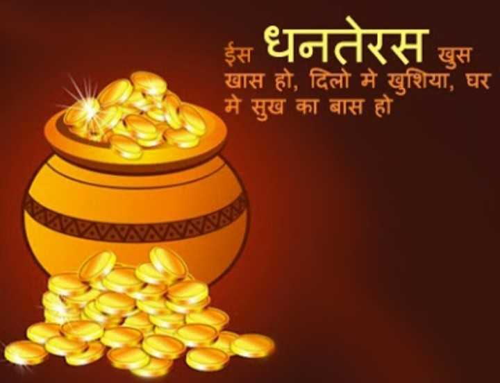 happy dhanteras - ईस धनतेरस खुस खास हो , दिलो में खुशिया , घर मे सुख का बास हो JAVAVAVATAV - ShareChat