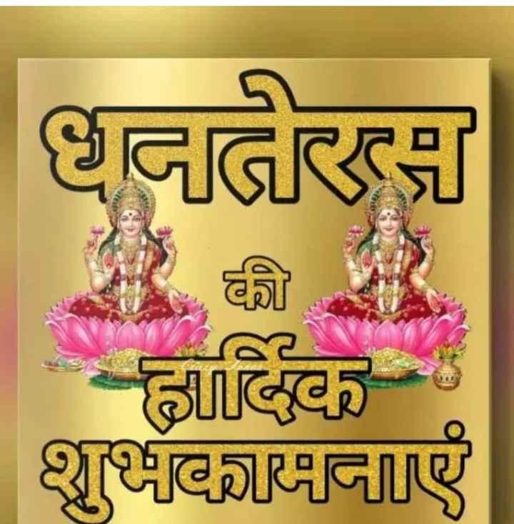 happy dhanteras - धनतेरस हार्दिक शुभकामनाएं - ShareChat