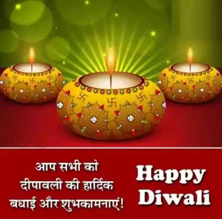 🎆 happy diwali 🎆 - Dom वळा आप सभी को Happy दीपावली की हार्दिक बधाई और शुभकामनाएं ! Diwali - ShareChat