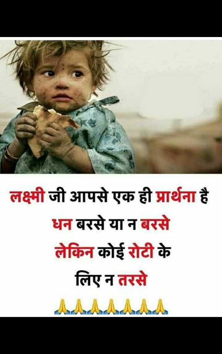 happy diwali - लक्ष्मी जी आपसे एक ही प्रार्थना है धन बरसे या न बरसे लेकिन कोई रोटी के लिए न तरसे - ShareChat