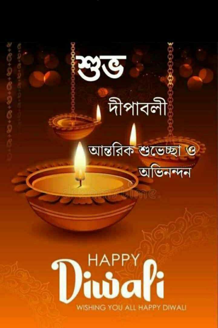 happy diwali - $ $ $ দীপাবলী আন্তরিক শুভেচ্ছা ও অভিনন্দন HAPPY Diwali WISHING YOU ALL HAPPY DIWALI - ShareChat