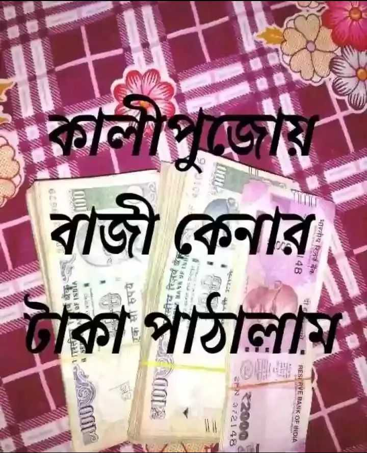 happy diwali - দলীৰ লি । RESERVE BANK OF INDIA . কালীপুজোয় বাজী কেনার টাকা পাঠালাম ৮ . ৪ 6 2 - ShareChat