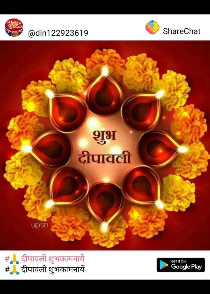 🎆 happy diwali 🎆 - Happy waly @ din122923619 ShareChat शुभ दीपावली upsn GET IT ON # दीपावली शुभकामनायें # . दीपावली शुभकामनायें Google Play - ShareChat