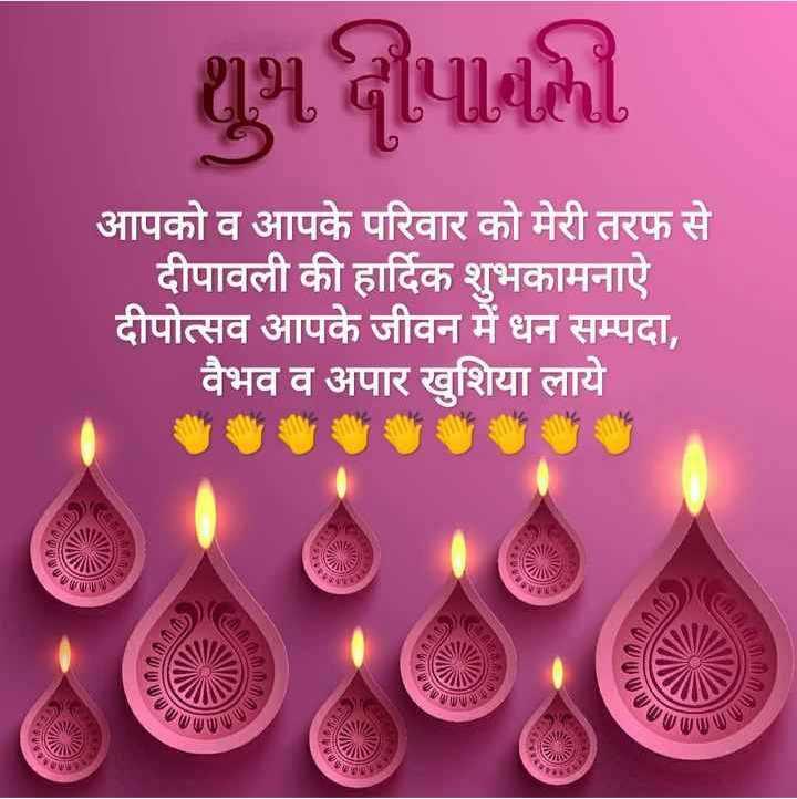 🎆 happy diwali 🎆 - pળ તોપાગમી आपको व आपके परिवार को मेरी तरफ से दीपावली की हार्दिक शुभकामनाएं दीपोत्सव आपके जीवन में धन सम्पदा , वैभव व अपार खुशिया लाये AWANIN NIBUTITUN 0000 HW - ShareChat