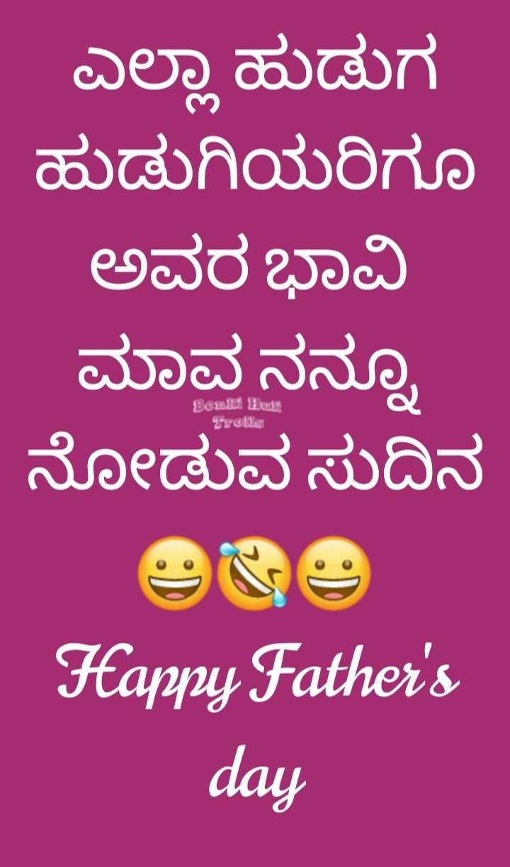 happy father's day💖😘 - ಎಲ್ಲಾ ಹುಡುಗ ಹುಡುಗಿಯರಿಗೂ ಅವರ ಭಾವಿ ಮಾವನನ್ನೂ ನೋಡುವ ಸುದಿನ Benki Lust Trolls Happy Father ' s day - ShareChat