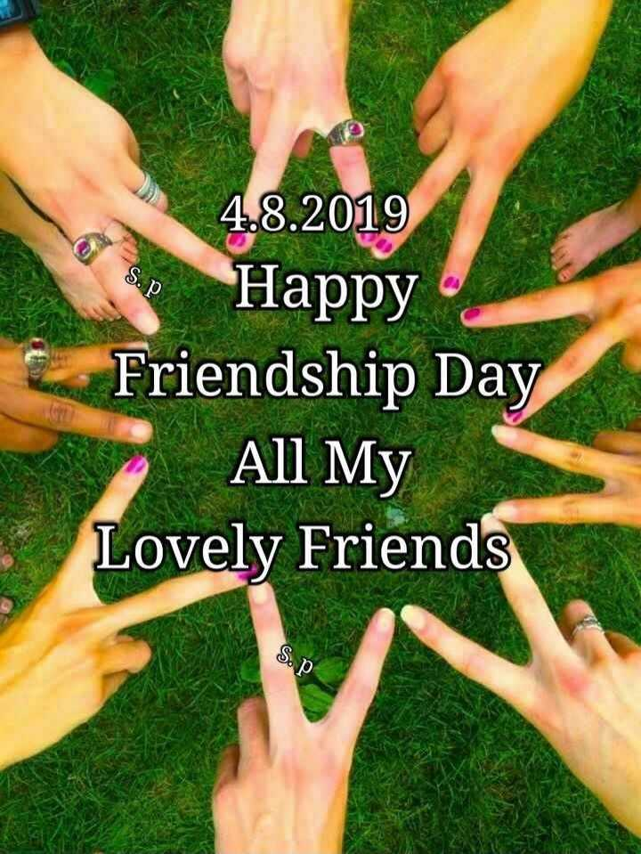 🌹🌹😊happy frdshp day😊🌹🌹 - S . P 4 . 8 . 2019 Happy Friendship Day All My Lovely Friends S . p - ShareChat