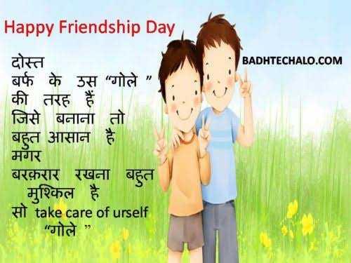 """🌹🌹😊happy frdshp day😊🌹🌹 - BADHTECHALO . COM Happy Friendship Day दोस्त । बर्फ के उस """" गोले की तरह हैं । जिसे बनाना तो बहुत आसान है । मगर बरक़रार रखना बहुत मुश्किल है । सो take care of urself """" गोले ? - ShareChat"""