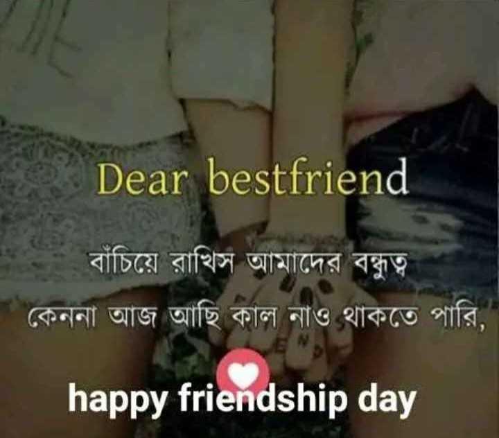 happy friendship day - Dear bestfriend বাঁচিয়ে রাখিস আমাদের বন্ধুত্ব ' কেননা আজ আছি কাল নাও থাকতে পারি , happy friendship day - ShareChat