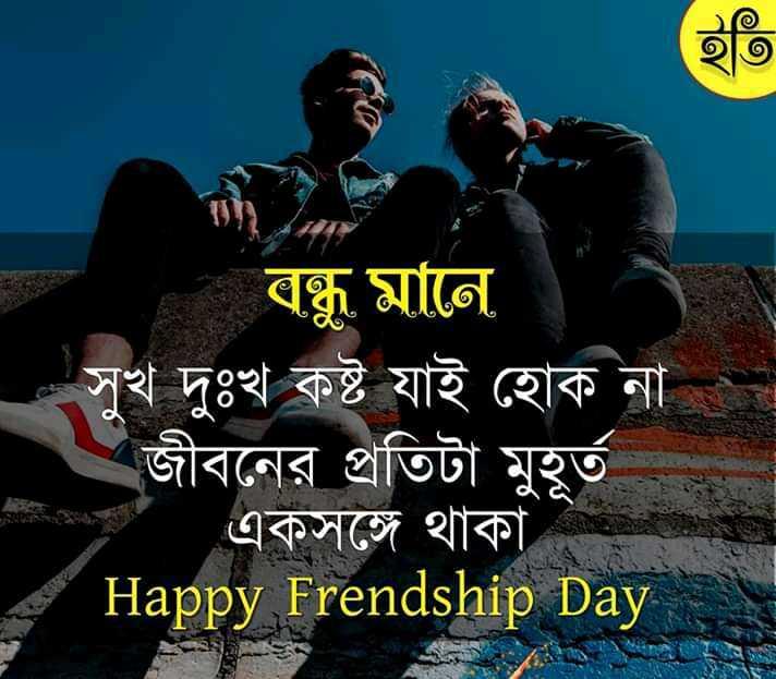 happy friendship day - বন্ধু মানে , সুখ দুঃখ কষ্ট যাই হােক না জীবনের প্রতিটা মুহূর্ত একসঙ্গে থাকা Happy Frendship Day - ShareChat
