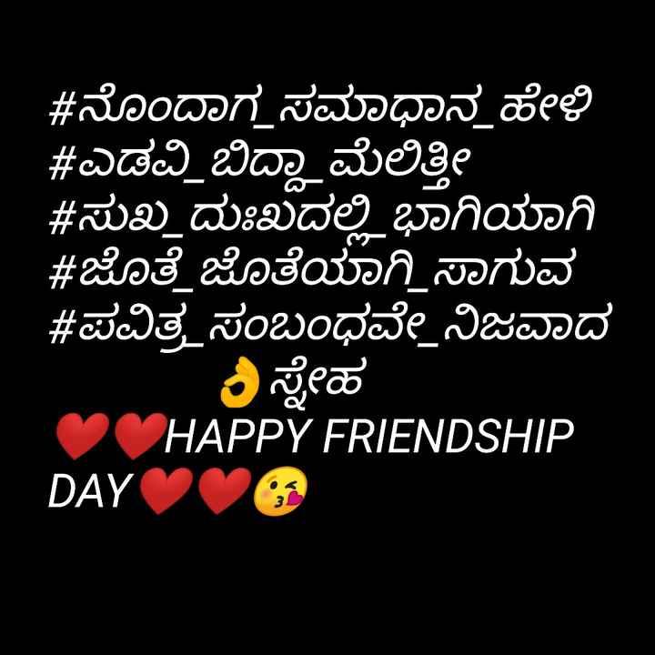 happy friendship day 👫👫👫👫💏💏💏💏 - # ನೊಂದಾಗ ಸಮಾಧಾನ ಹೇಳಿ # ಎಡವಿ _ ಬಿದ್ದಾ ಮೆಲಿ # ಸುಖ ದುಃಖದಲ್ಲಿ ಭಾಗಿಯಾಗಿ # ಜೊತೆ ಜೊತೆಯಾಗಿ ಸಾಗುವ # ಪವಿತ್ರಸಂಬಂಧವೇ _ ನಿಜವಾದ ಸ್ನೇಹ C2HAPPY FRIENDSHIP DAY - ShareChat