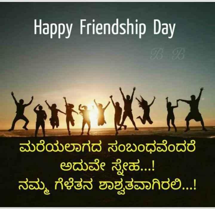happy friendship day 👫👫👫👫💏💏💏💏 - Happy Friendship Day ಮರೆಯಲಾಗದ ಸಂಬಂಧವೆಂದರೆ ಅದುವೇ ಸ್ನೇಹ . . . ! ನಮ್ಮ ಗೆಳೆತನ ಶಾಶ್ವತವಾಗಿರಲಿ . . . ! - ShareChat