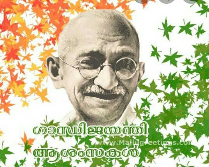 happy gandhi jayanthi - ഗാന്ധിജയത്രി y : Malleet ത്രിത രാ 1 - - ShareChat