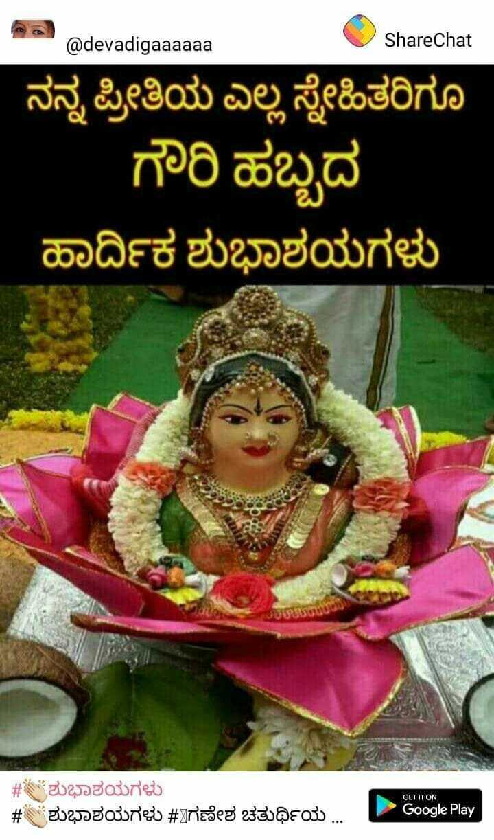 happy ganesh chathurdhi 🙏🙏💐 - @ devadigaaaaaa ShareChat a adevadigaaaaaa ShareChat ನನ್ನ ಪ್ರೀತಿಯ ಎಲ್ಲ ಸ್ನೇಹಿತರಿಗೂ ಗೌರಿ ಹಬ್ಬದ ಹಾರ್ದಿಕ ಶುಭಾಶಯಗಳು # ಶುಭಾಶಯಗಳು # ಶುಭಾಶಯಗಳು # ಗಣೇಶ ಚತುರ್ಥಿಯ . . . P Google Play GET IT ON Google Play - ShareChat