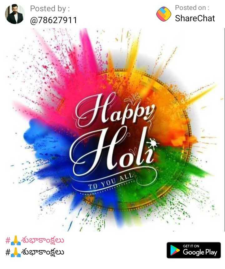 happy   holi☘️😍😍 - Posted by : @ 78627911 Posted on : ShareChat Happy Holi TO YOU ALL # # DJO5°ošev 102005°ošev GET IT ON Google Play - ShareChat