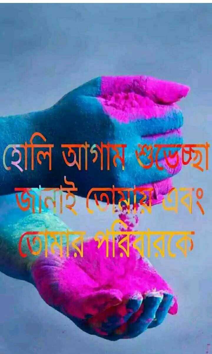 #happy holi - হােলি আগা | ভেচ্ছা - ShareChat
