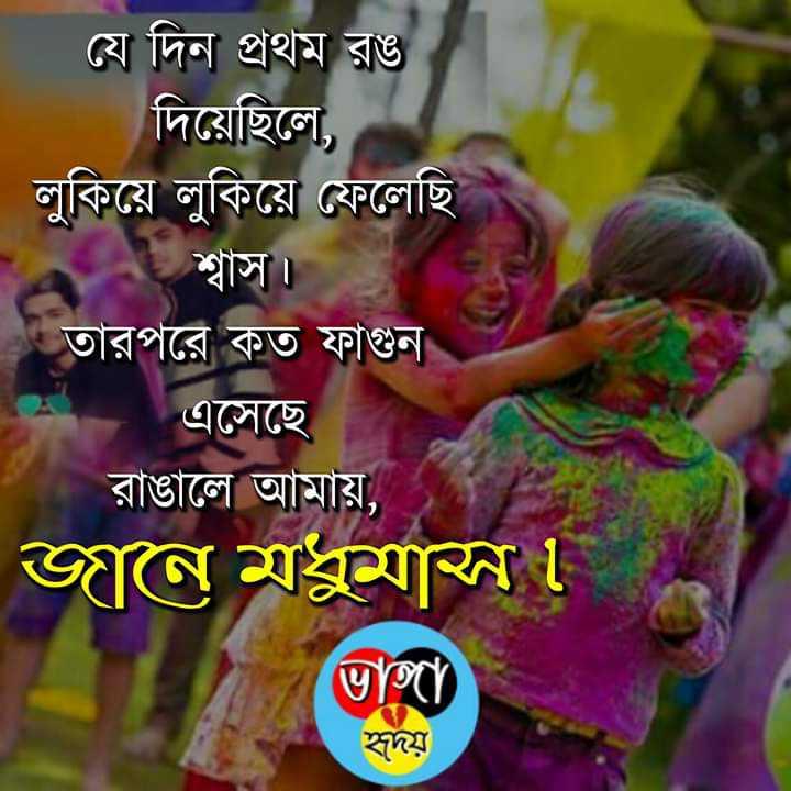 Happy Holi  -   যে দিন প্রথম রঙ দিয়েছিলে ,   লুকিয়ে লুকিয়ে ফেলেছি । শ্বাস । তারপরে কত ফাগুন৷ এসেছে রাঙালে আমায় , জানে মধুয়ান । ভাঙ্গা ) হৃদয় - ShareChat