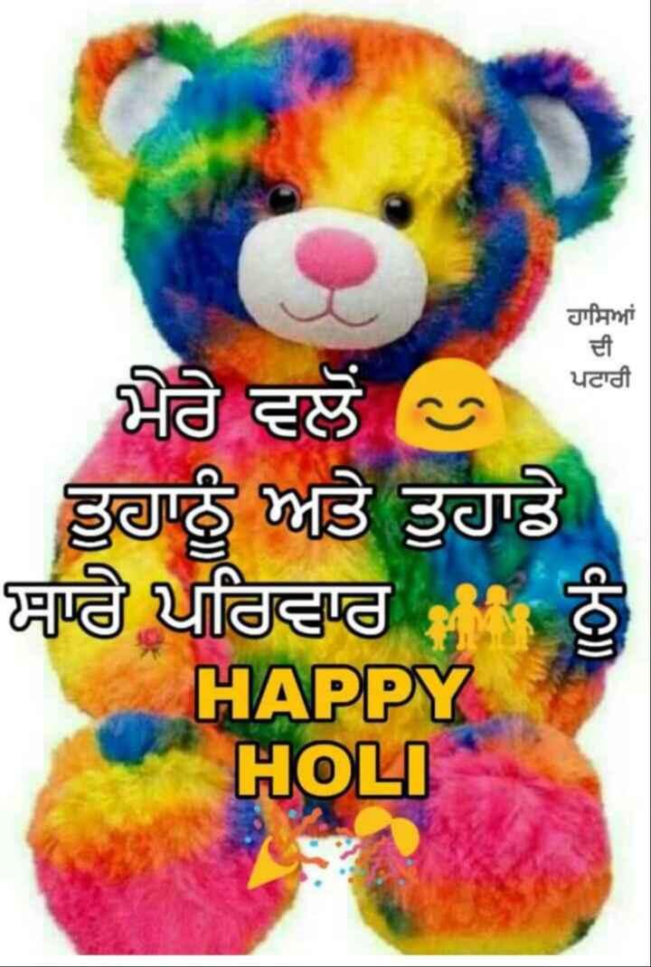 happy holi - ਹਾਸਿਆਂ ਈ . ਪਟਾਰੀ ਮੇਰੇ ਵਲੋਂ ਭੁਹਾਨੂੰ ਅਤੇ ਤੁਹਾਡੇ ਸਾਰੇ ਪਰਿਵਾਰ HAPPY HOLI ਨੂੰ - ShareChat