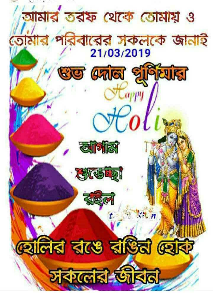 happy holi 🙂🙂🙂 - আমার তরফ থেকে তােমায় ও । তােমার পরিবারের সকলকে জানাই / 21 / 03 / 2019 * গুচ্ছ ওদাল পূর্ণিমার Happy Holi অগিঞ্জি । হোলির রঙে রঙিনী কে সকলের জীবনী - ShareChat