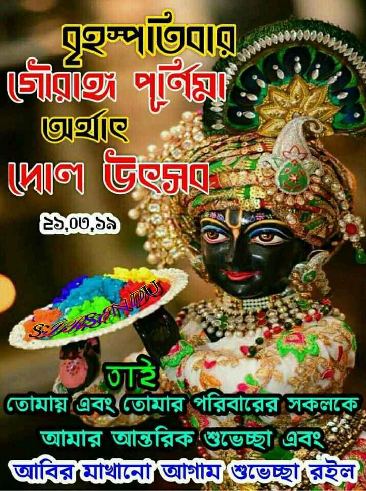 happy holi - | বৃহস্পতিবার seo , জৌল্লি গণি , ভাের্থাৎ জাতি | ভজা 2009 SANDU তােমায় এবং তোমার পরিবারের সকলকে আমার আন্তরিক শুভেচ্ছা এবং আবিরমাখানােআগাম শুভেচ্ছা রইল - ShareChat