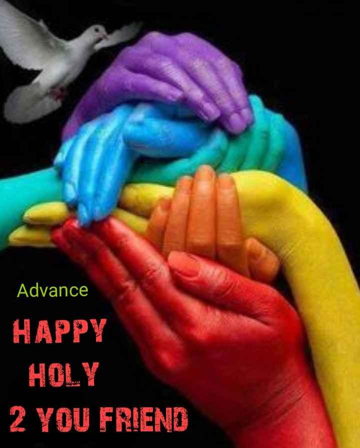 #happy holi - Advance HAPPY HOLY 2 YOU FRIEND - ShareChat