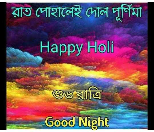happy holi 🙂🙂🙂 - রাত পােহালেই দোল পূর্ণিমা Happy Holi শুভ রাত্রি Good Night - ShareChat