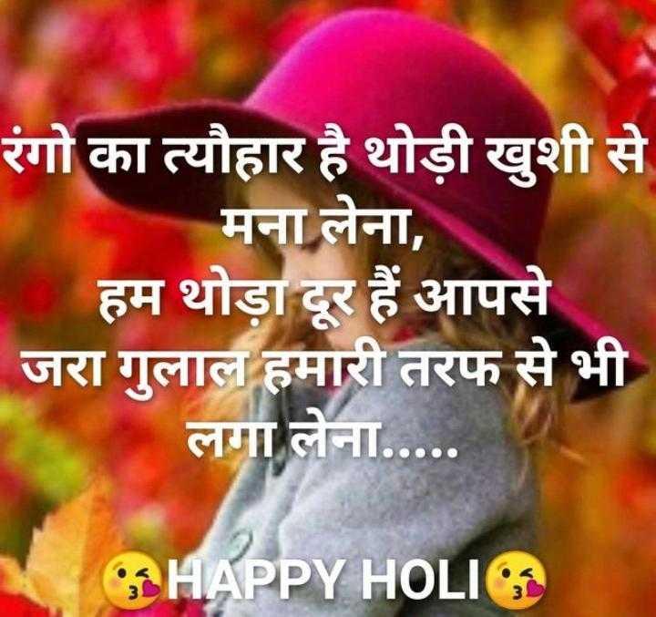 happy  holi - रंगो का त्यौहार है थोड़ी खुशी से मना लेना , हम थोड़ा दूर हैं आपसे जरा गुलाल हमारी तरफ से भी लगा लेना . . . . . HAPPY HOLIO - ShareChat