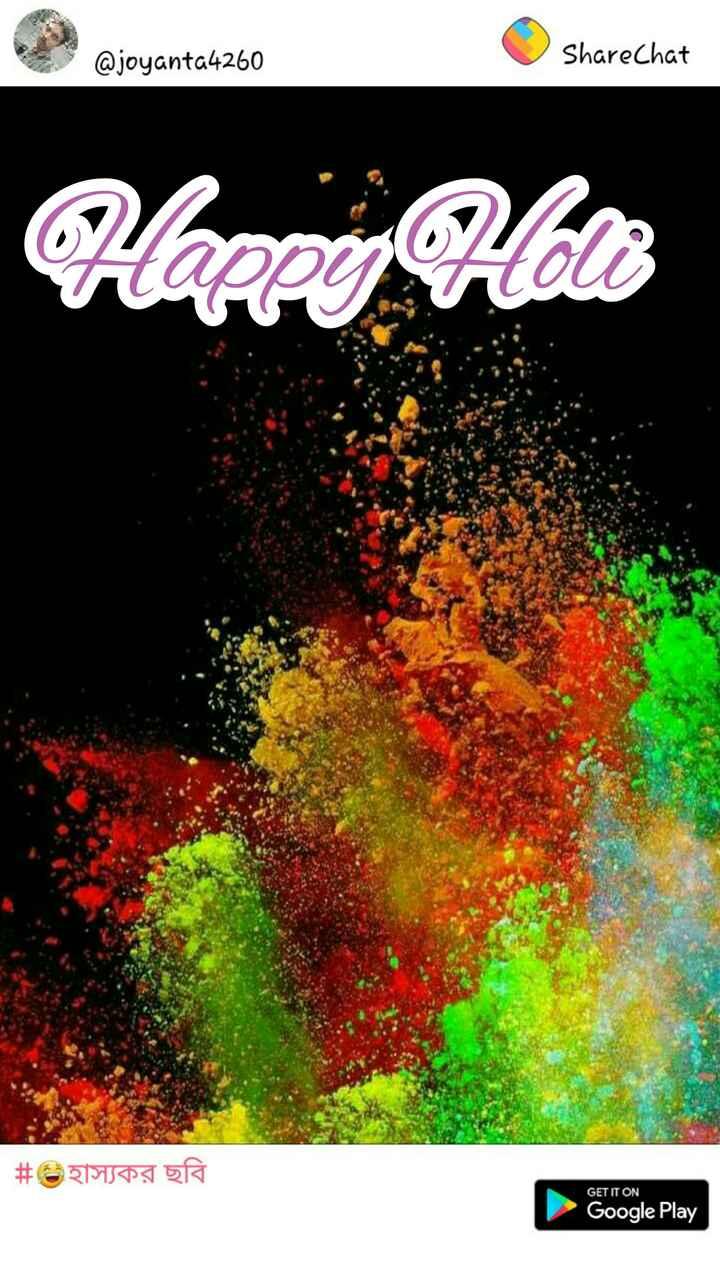 #happy holi - @ joyanta4260 ShareChat இம் # PJE GET IT ON Google Play - ShareChat
