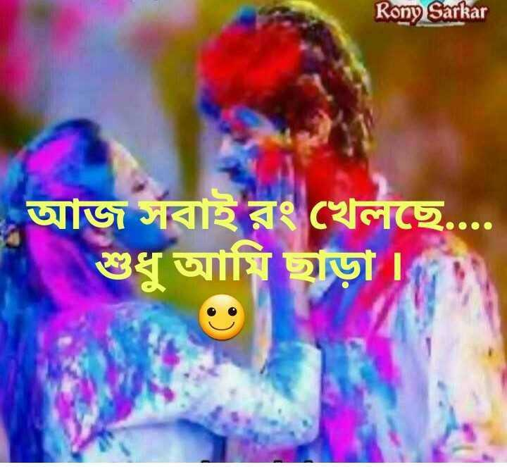 happy holi 🙂🙂🙂 - Rony Sarkar আজ সবাই রং খেলছে . . . . শুধু আমি ছাড়া । - ShareChat