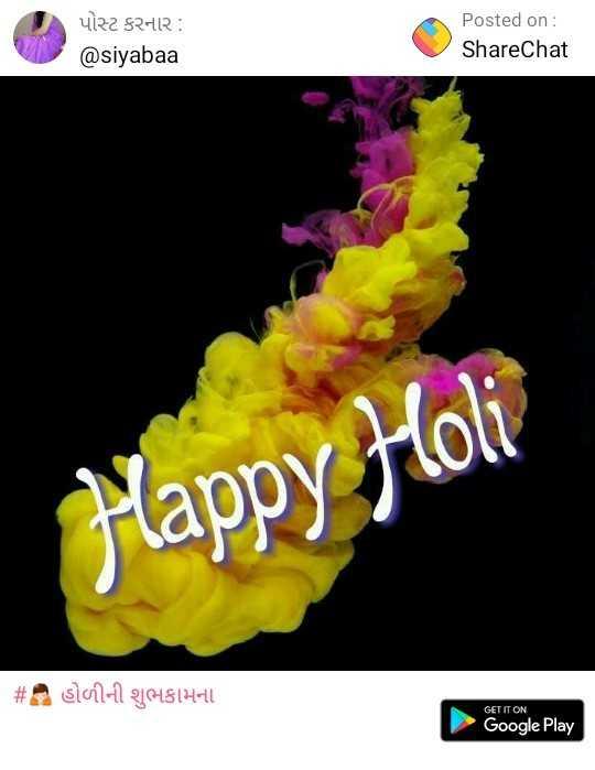💥happy holi 💥 - પોસ્ટ કરનાર : @ siyabaa Posted on : ShareChat Happy Holi # Su YIGSTHAL GET IT ON Google Play - ShareChat