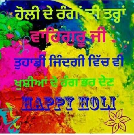 happy holi friends 🎈🎨 - ਹੋਲੀ ਦੇ ਰੰਗ ਦੀ ਤਰ੍ਹਾਂ ਜਾਂ ਤੁਹਾਡੀ ਜਿੰਦਗੀ ਵਿੱਚ ਵੀ ਖੁਸ਼ੀਆਂ ਦਾ ਉਭਰ ਦੇਣ ਨੂੰ HAPPY HOLI - ShareChat