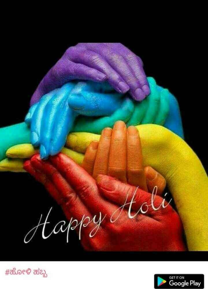 happy holi in advance - Hol # ಹೋಳಿ ಹಬ್ಬ GET IT ON Google Play - ShareChat