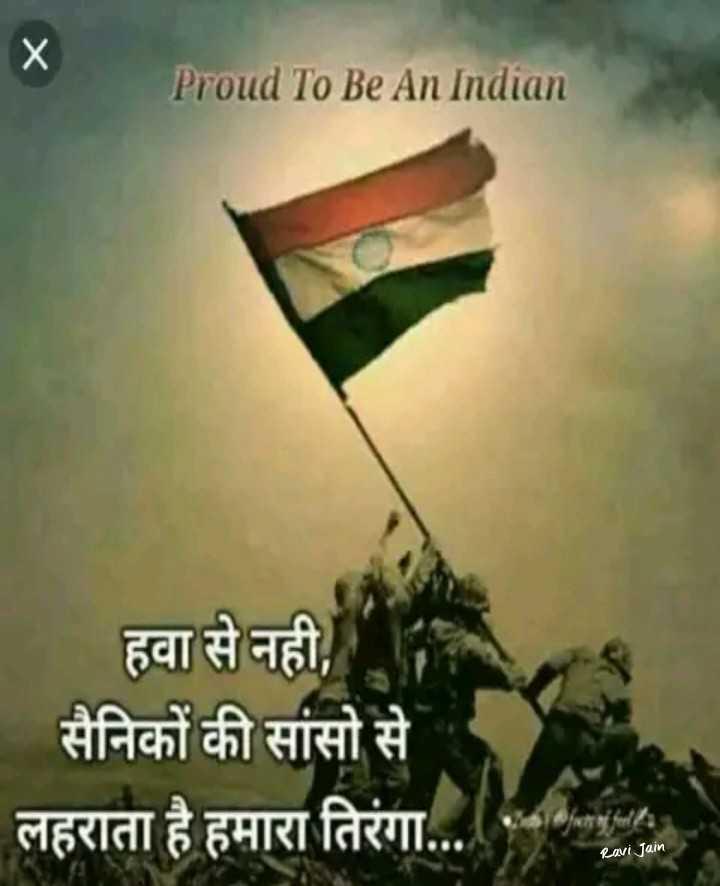 🇮🇳🇮🇳🇮🇳happy independence day🇮🇳🇮🇳🇮🇳 - Proud To Be An Indian हवा से नही , सैनिकों की सांसो से लहराता है हमारा तिरंगा . . . . . . Ravi Jain - ShareChat
