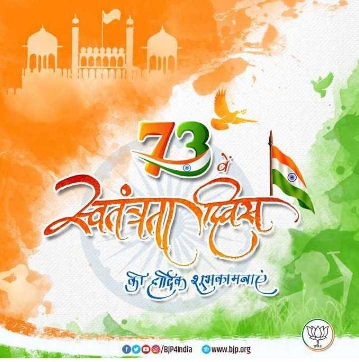 happyindependenceday - 000000 TILIN खतचना भवन का हार्दिक शुभकामनाएं 0009 / BJP4India Owww . bjp . org - ShareChat