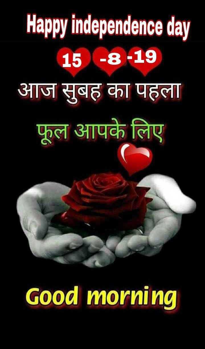 🇮🇳  happy independence day🇮🇳 - Happy independence day 15 - 8 - 19 आज सुबह का पहला फूल आपके लिए Good morning - ShareChat