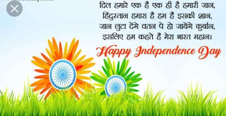 happy independence day - दिल हमारे एक हैं एक ही है हमारी जान , हिंदुस्तान हमारा है हम है इसकी शान , जान लुटा देंगे वतन पे हो जायेंगे कुर्बान , इसलिए हम कहते हैं मेरा भारत महान । Happy Jndependence Day - ShareChat