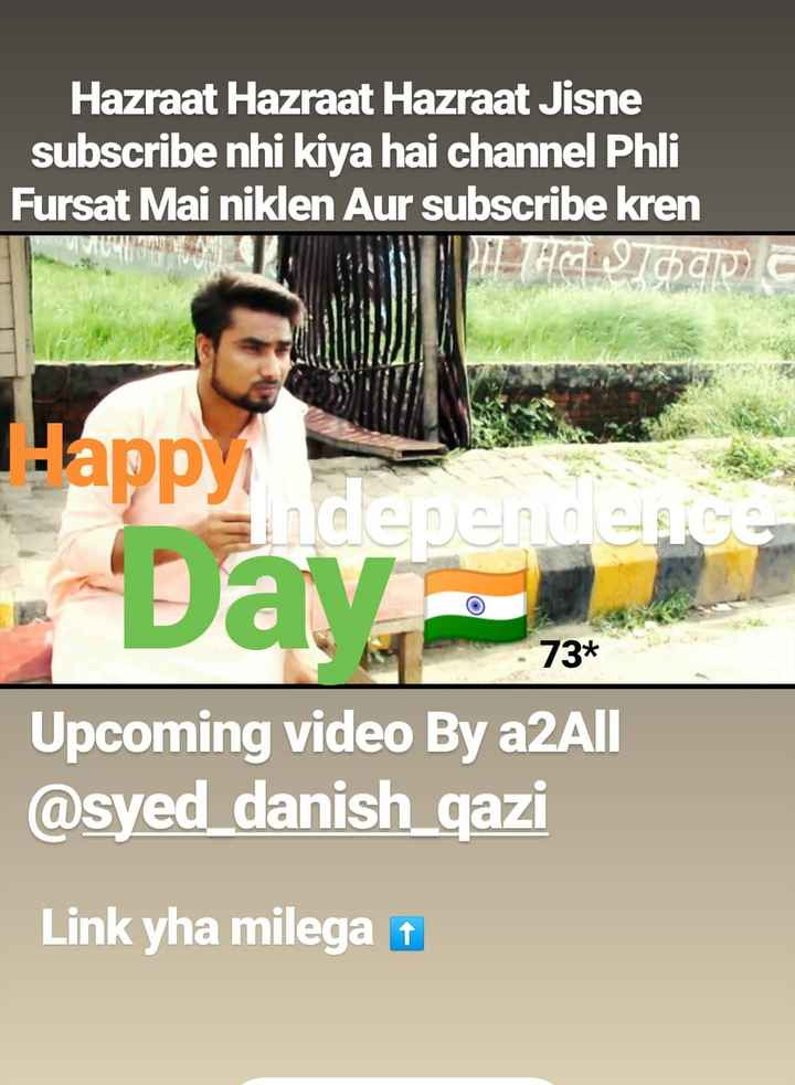 🇮🇳🇮🇳🇮🇳happy independence day🇮🇳🇮🇳🇮🇳 - Hazraat Hazraat Hazraat Jisne subscribe nhi kiya hai channel Phli Fursat Mai niklen Aur subscribe kren ILHC Top ) C Happy ndepend ELAK - Day - Upcoming video By a2All @ syed _ danish _ gazi Link yha milega 1 - ShareChat