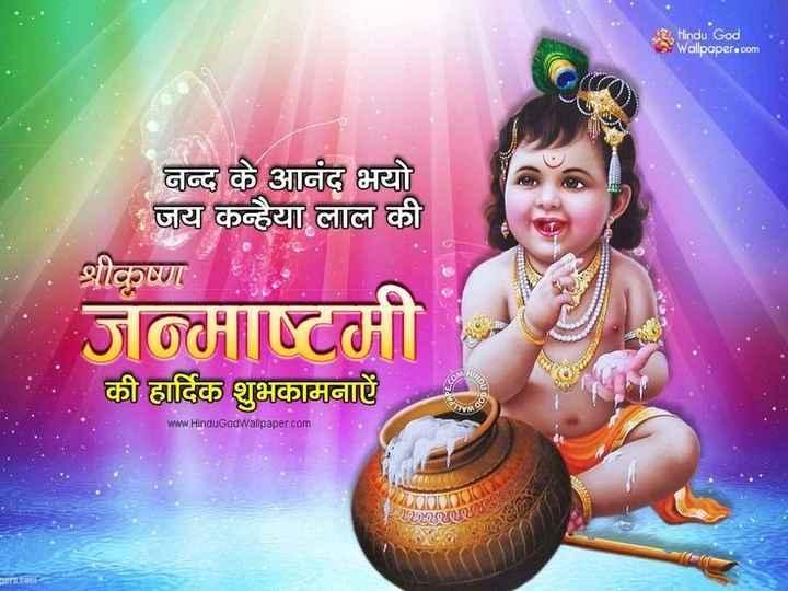 happy janmashtami - Hindu God Wallpaper . com नन्द के आनंद भयो जय कन्हैया लाल की श्रीकृष्णा जन्माष्टमी की हार्दिक शुभकामनाएं VOA no www . Hindu God Wallpaper . com ON COL0000 VER000 - ShareChat