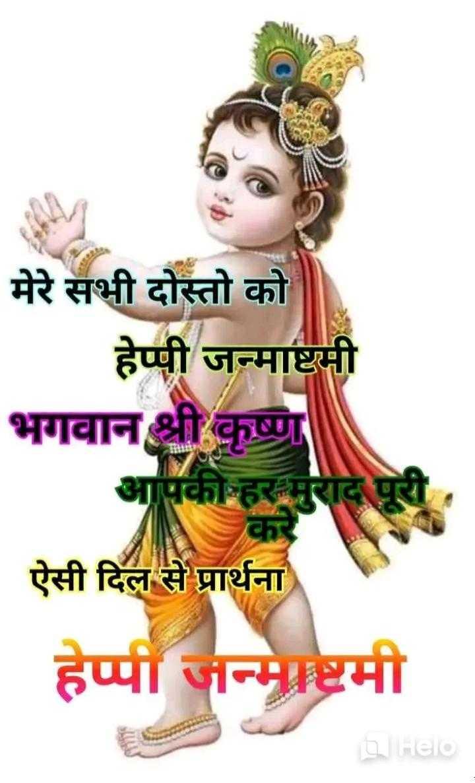 happy janmashtmi - मेरे सभी दोस्तो को हेप्पी जन्माष्टमी भगवान श्री कृष्ण आपकी हर मुराद पूरी ऐसी दिल से प्रार्थना हेप्पी जन्माष्टमी - ShareChat