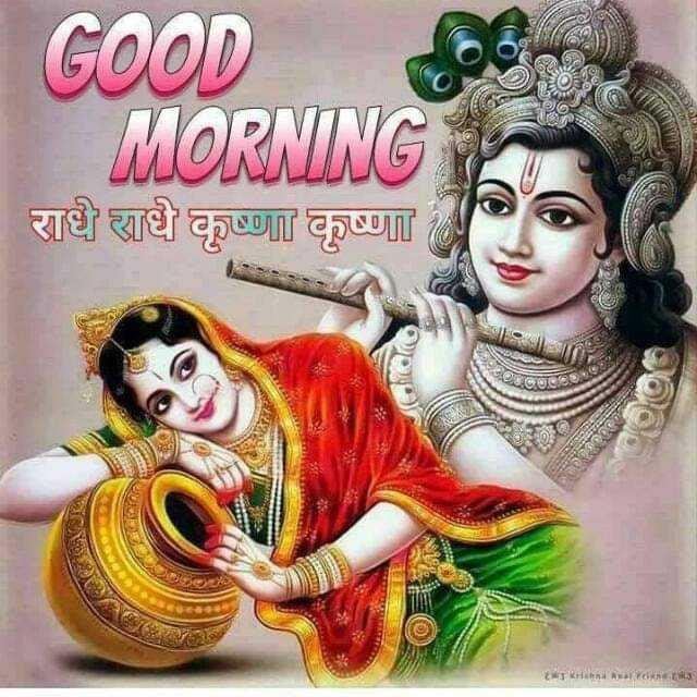 happy janmashtmi - GOOD BOIS MORNING राधे राधे कृष्णा कृष्णा REF - ShareChat