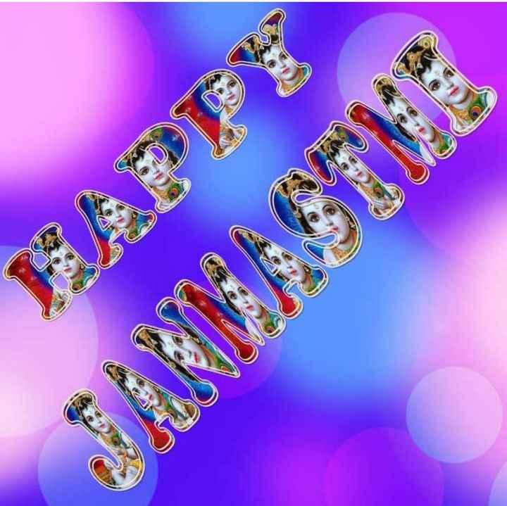 happy janmashtmi - ( பேரும் - ShareChat