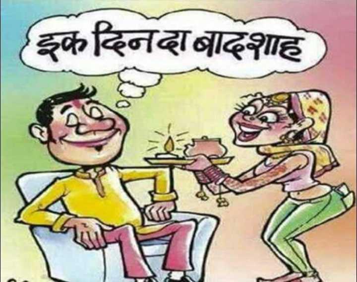 happy karva cauth💏 - इक दिनदाबादशाह - ShareChat