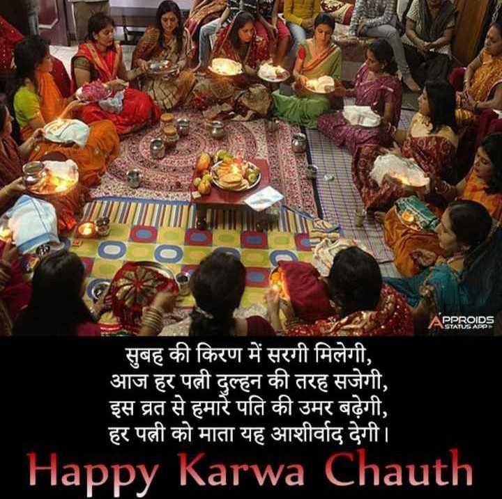 happy karva chauth💏 - A GYE APPROIDS सुबह की किरण में सरगी मिलेगी , आज हर पत्नी दुल्हन की तरह सजेगी , इस व्रत से हमारे पति की उमर बढ़ेगी , हर पत्नी को माता यह आशीर्वाद देगी । Happy Karwa Chauth - ShareChat