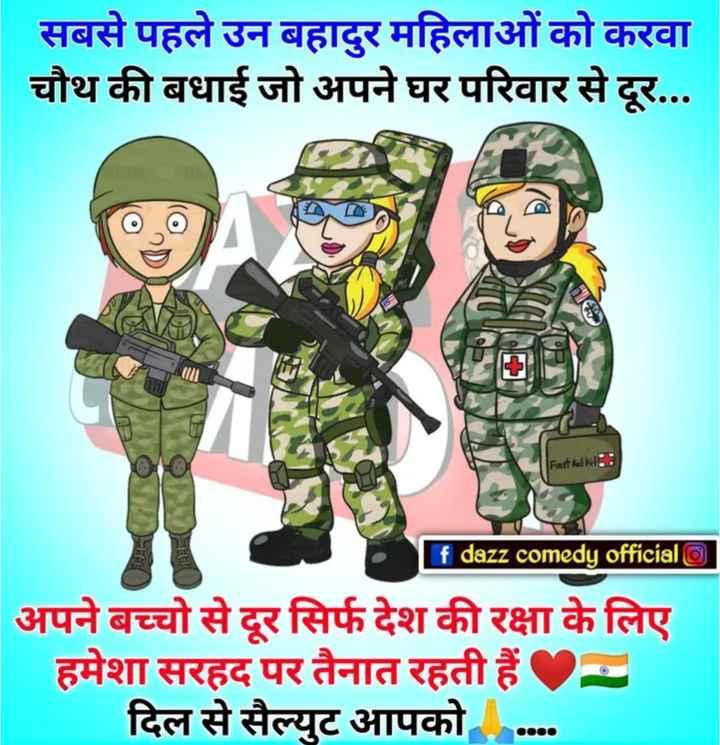 happy karwa chouth - सबसे पहले उन बहादुर महिलाओं को करवा चौथ की बधाई जो अपने घर परिवार से दूर . . . Fast hadka : : f dazz comedy official अपने बच्चो से दूर सिर्फ देश की रक्षा के लिए हमेशा सरहद पर तैनात रहती हैं दिल से सैल्युट आपको . . . . . - ShareChat
