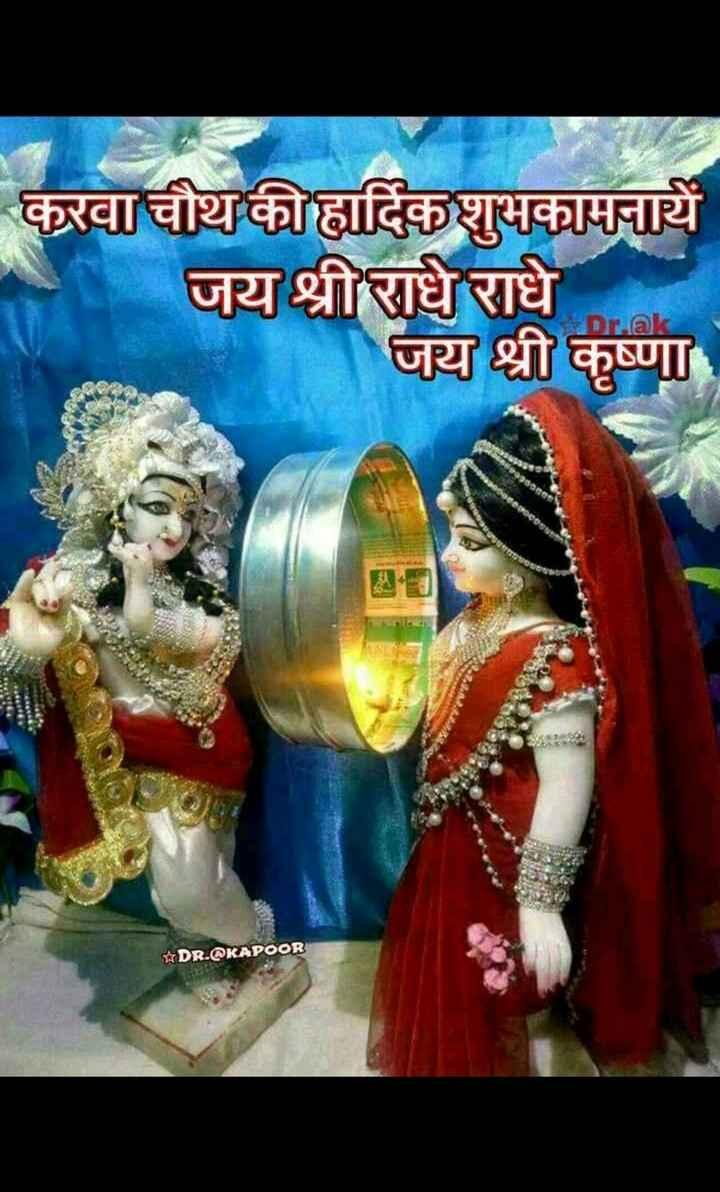 happy karwa chouth - करवा चौथ की हार्दिक शुभकामनायें जय श्री राधे राधे जय श्री कृष्णा Drak HDR . KAPOOR - ShareChat