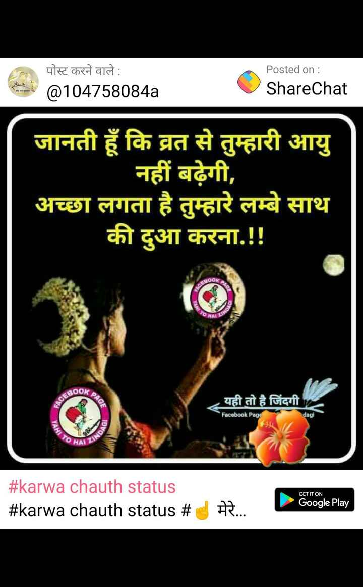 happy karwa chouth - Carica758084a पोस्ट करने वाले : @ 104758084a Posted on : ShareChat स्नेहभरा सप्रभार जानती हूँ कि व्रत से तुम्हारी आयु नहीं बढ़ेगी , अच्छा लगता है तुम्हारे लम्बे साथ की दुआ करना . ! ! GOOKS यही तो है जिंदगी CACER Facebook Page dagi OUND O HAI GET IT ON # karwa chauth status # karwa chauth status # d Google Play - ShareChat