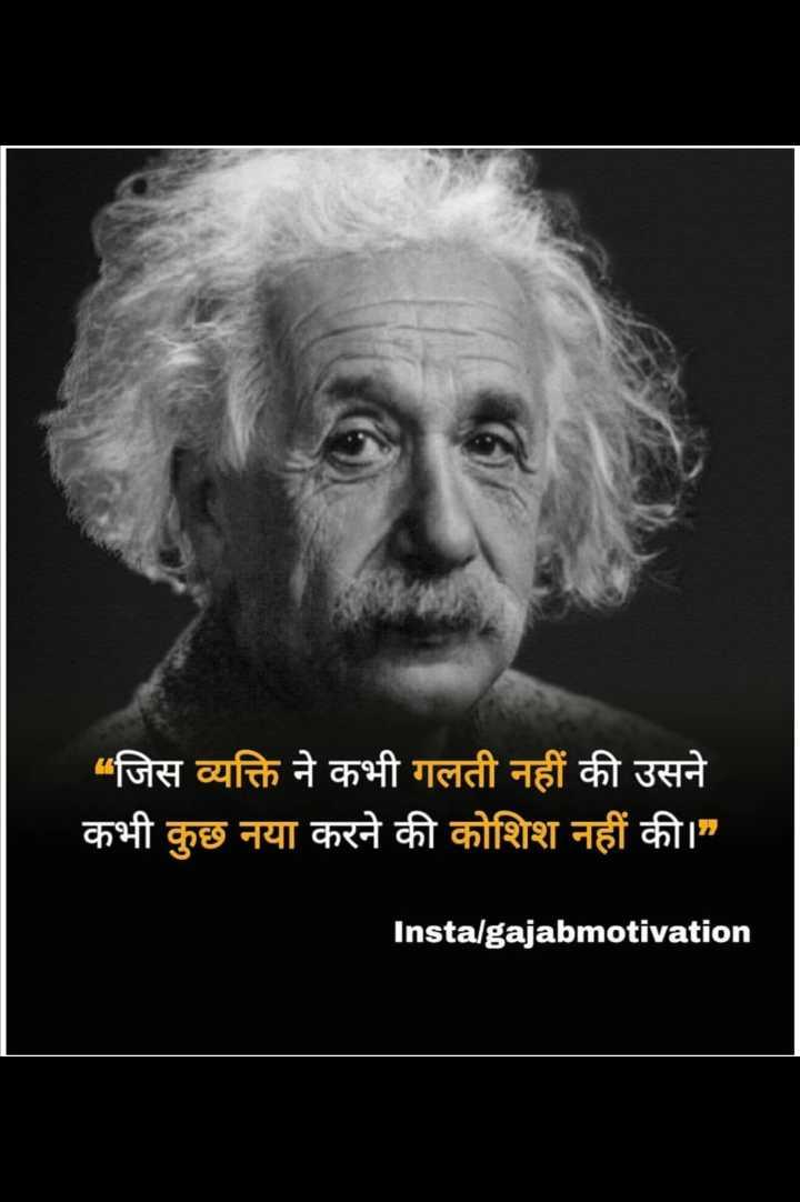 happy life - जिस व्यक्ति ने कभी गलती नहीं की उसने कभी कुछ नया करने की कोशिश नहीं की । Instalgajabmotivation - ShareChat