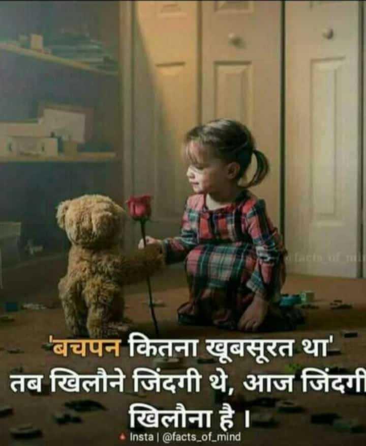 happy life - ' बचपन कितना खूबसूरत था ' तब खिलौने जिंदगी थे , आज जिंदगी खिलौना है । Instal @ facts _ of _ mind - ShareChat