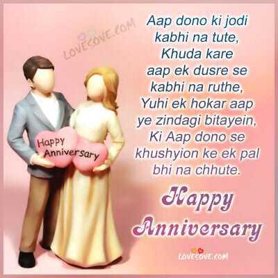 happy marriage anniversary - LOVEKOVECOM Aap dono ki jodi kabhi na tute , Khuda kare aap ek dusre se kabhi na ruthe , Yuhi ek hokar aap ye zindagi bitayein , Ki Aap dono se khushyion ke ek pal bhi na chhute . Happy Anniversary Happy Anniversary LOVELOVE . COM - ShareChat