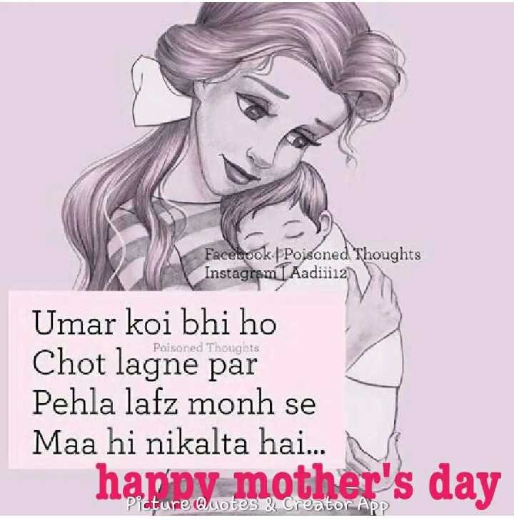 happy mother day - Facebook Poisoned Thoughts Instagram | Aadiii12 Poisoned Thoughts Umar koi bhi ho Chot lagne par Pehla lafz monh se Maa hi nikalta hai . . . happy mother Picture Quotes & Creator App - ShareChat