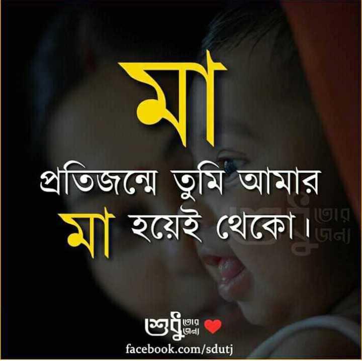 happy mothers day... - প্রতিজন্মে তুমি আমার মা হয়েই থেকো । শুধু ) facebook . com / sduti - ShareChat